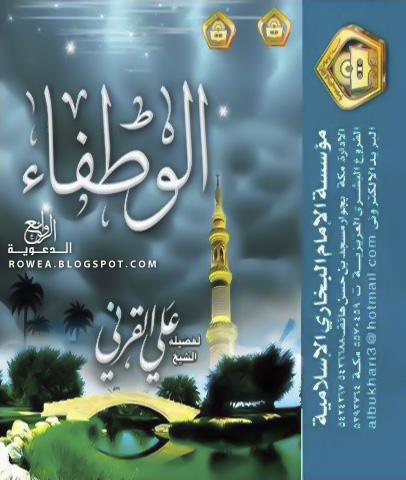محاضرة صوتية (الوطفاء) مع فضيلة الشيخ علي بن عبد الخالق القرني