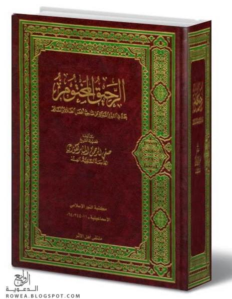 كتاب (الرحيق المختوم) الشيخ صفي الرحمن المباركفوري
