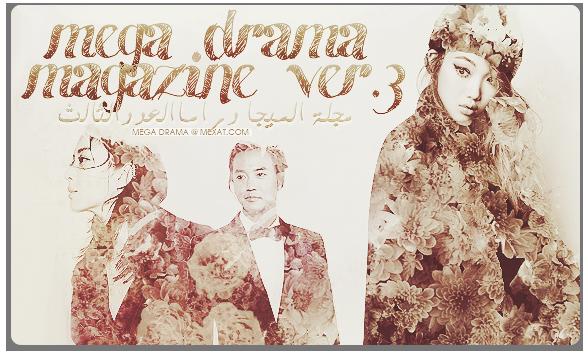 ���� ������ ����� ����� ������ ~ Mega Drama Magazine Ver.3