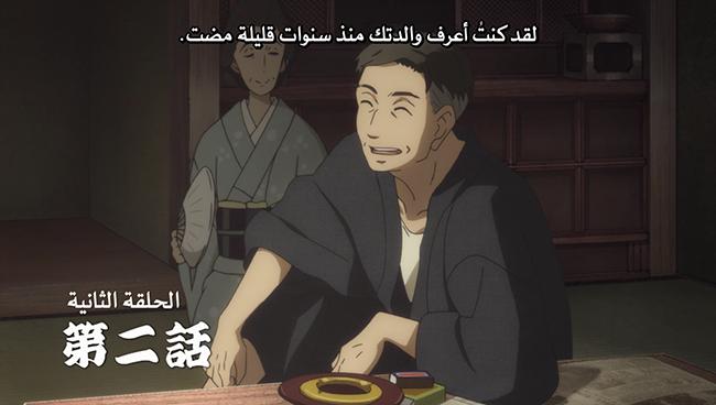 الحلقه الثانية من Shouwa Genroku Rakugo Shinjuu - 02 attachment.php?attac