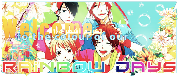 Welcome to the colour or our {Rainbow Days}