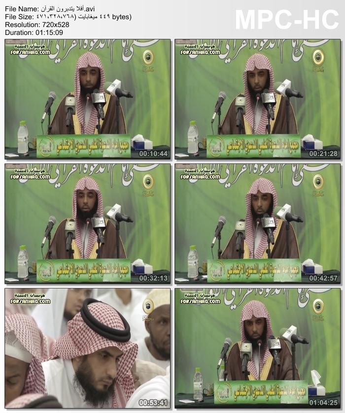 محاضرة (أفلا يتدبرون القرآن) للشيخ صلاح بن محمد البدير