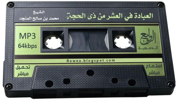 محاضرة صوتية (العبادة في العشر من ذي الحجة) للشيخ محمد المنجد