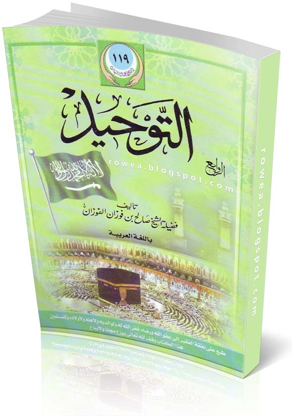 كتاب (التوحيد) للعلامة الشيخ صالح بن فوزان الفوزان