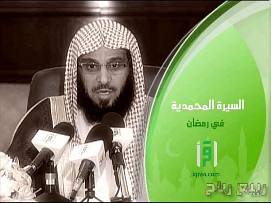 برنامج (السيرة المحمدية) مع فضيلة الشيخ علي بن عبد الخالق القرني