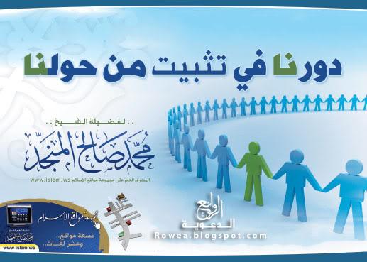 محاضرة صوتية (دورنا في تثبيت من حولنا) مع فضيلة الشيخ محمد المنجد