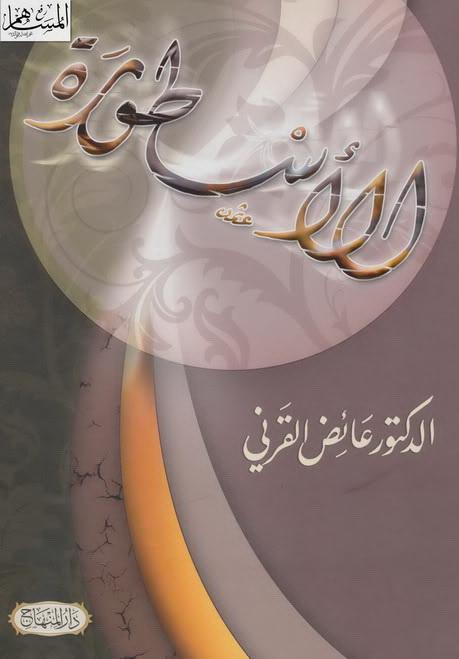 كتاب (الأسطورة) مع فضيلة الشيخ عائض بن عبد الله القرني