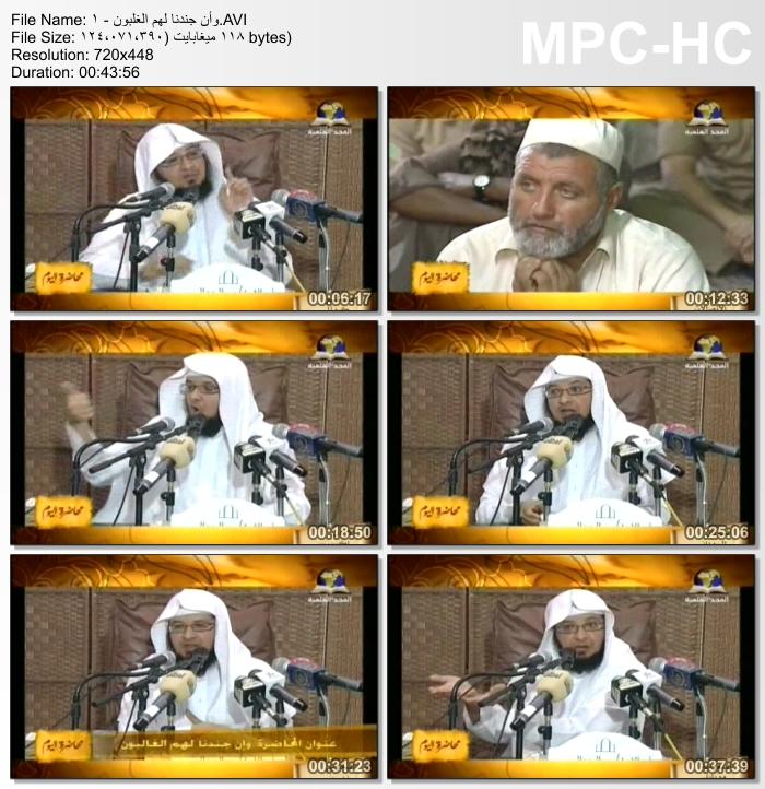محاضرة (وان جندنا لهم الغلبون) مع فضيلة الشيخ عبد المحسن الاحمد