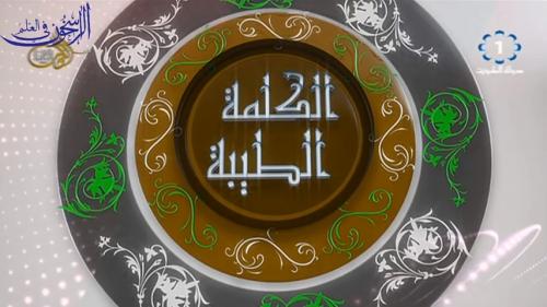 برنامج (الكلمة الطيبة) مع فضيلة الشيخ صالح بن عواد المغامسي