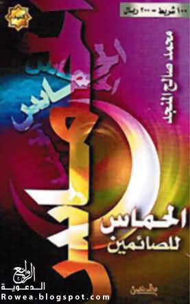 محاضرة صوتية (الحماس للصائمين في رمضان) للشيخ محمد بن صالح المنجد
