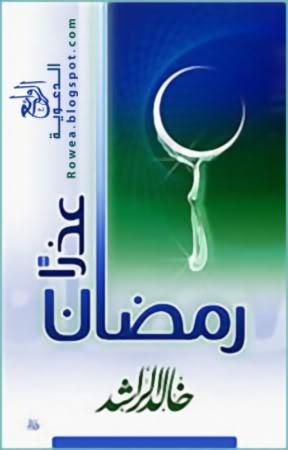 محاضرة صوتية (عذرا رمضان) للشيخ خالد الراشد