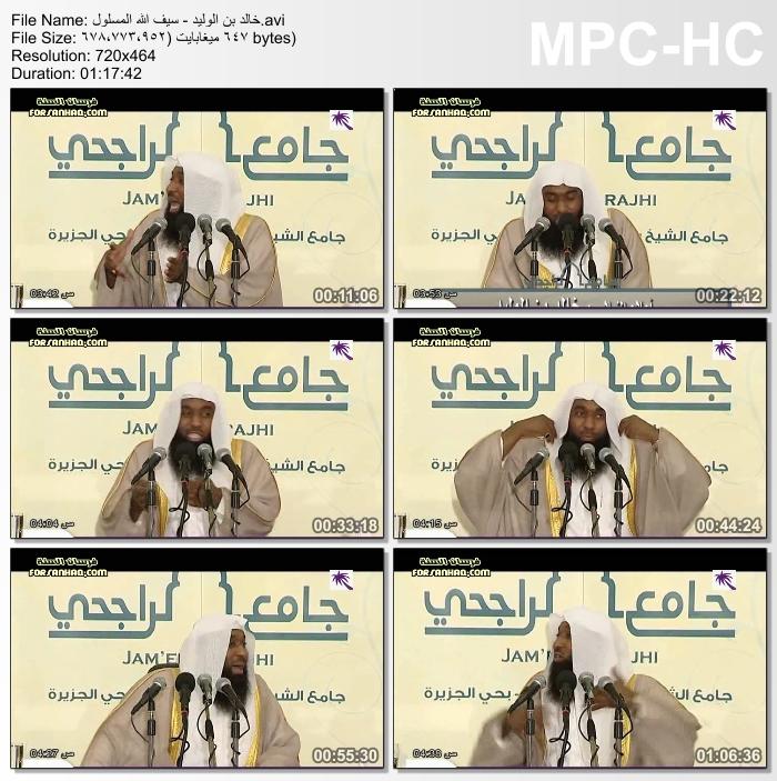 محاضرة (خالد بن الوليد) للشيخ بدر بن نادر المشاري