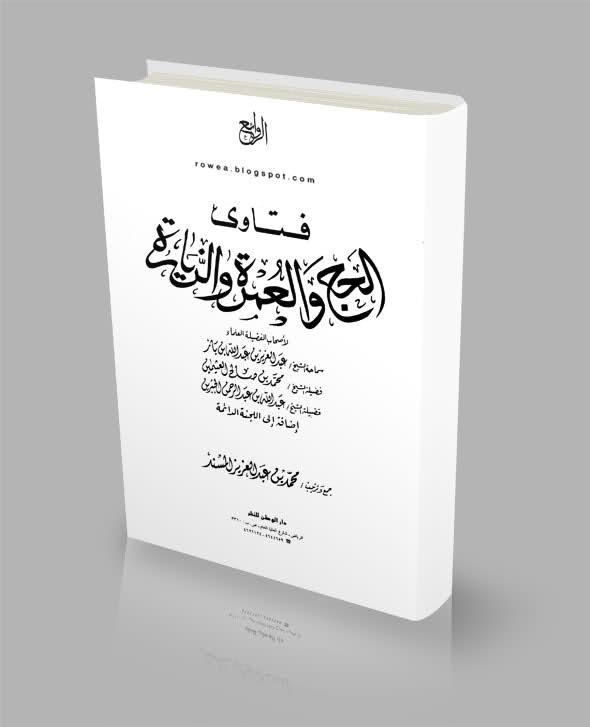 كتاب (فتاوى الحج والعمرة) لأبن باز ولأبن عثيمين ولأبن جبرين