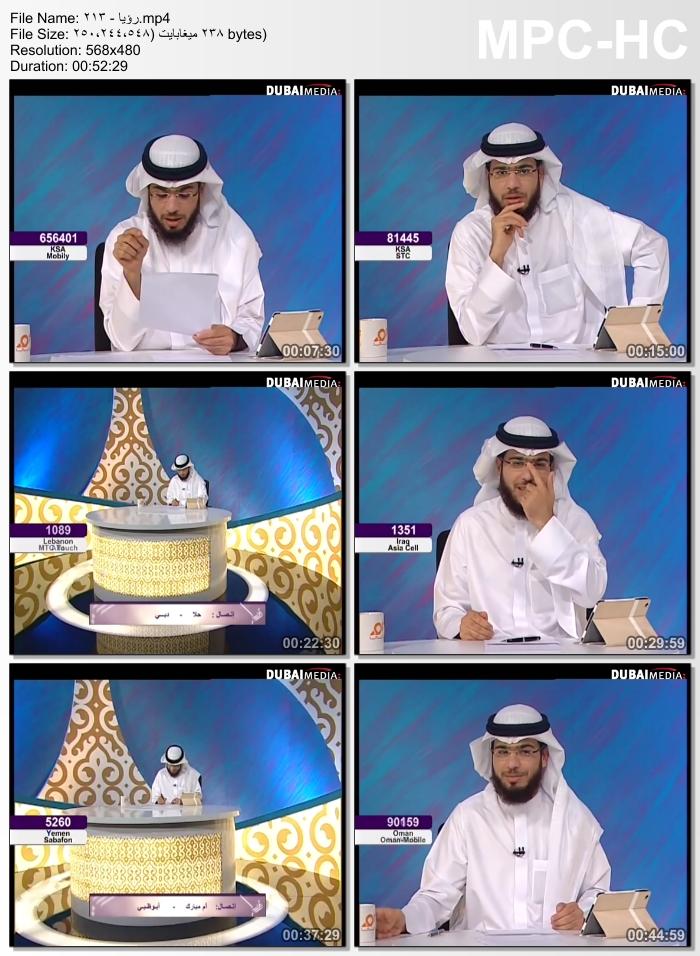 برنامج (رؤيا [الحلقات 181 - 259 والأخيرة]) لفضيلة الشيخ وسيم يوسف