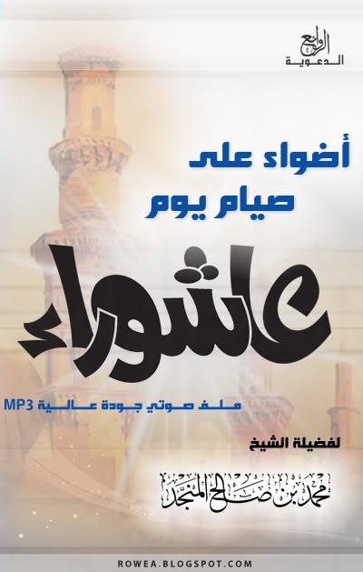 محاضرة صوتية (أضواء على صيام يوم عاشوراء) للشيخ محمد المنجد