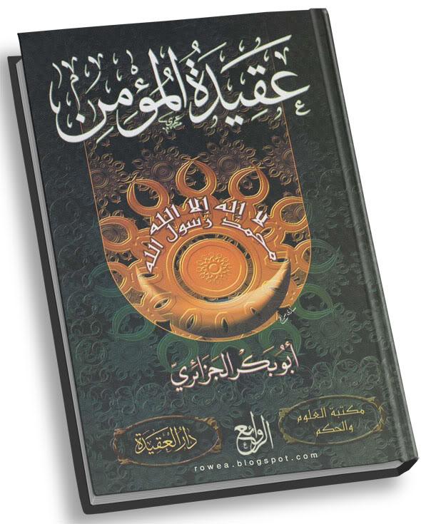 كتاب (عقيدة المؤمن) مع فضيلة الشيخ أبو بكر جابر الجزائري