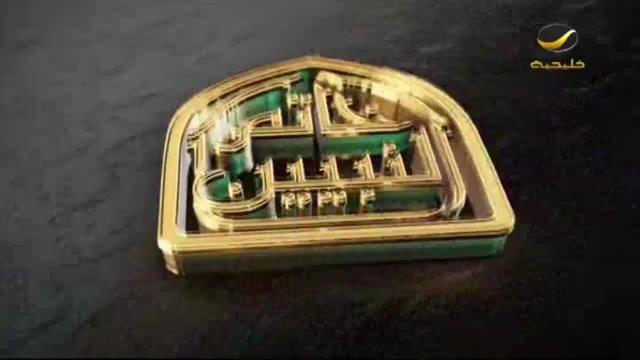 برنامج (خاتم النبيين) مع فضيلة الشيخ صالح بن عواد المغامسي