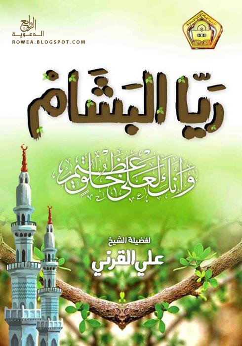 محاضرة صوتية (ريا البشام) للشيخ علي بن عبد الخالق القرني