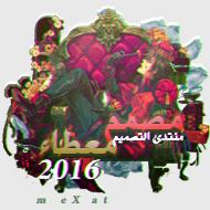 مصمم معطاء 2016