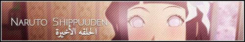 الحلقة الخمسمــ500ـــائة والأخيرة من ناروتو شيبودن |الرسالة|