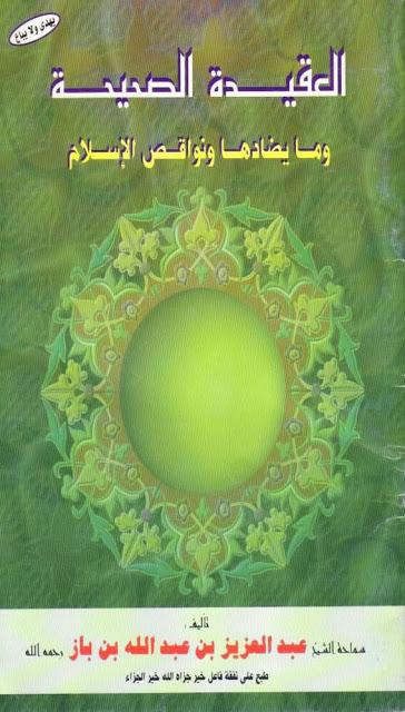 كتاب (العقيدة الصحيحة) مع فضيلة الشيخ عبدالعزيز بن عبدالله بن باز