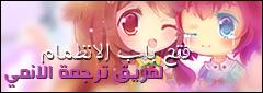 الانضمام إلى فريق الأنمي المترجم