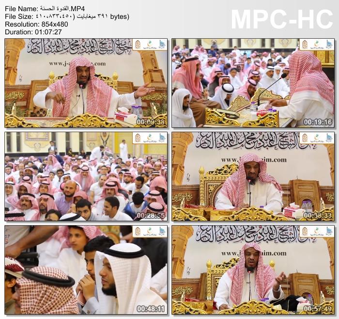 محاضرة (القدوة الحسنة) مع فضيلة الشيخ سليمان الجبيلان