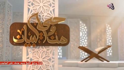 برنامج (من وحي البيان [الحلقات 1 - 70]) للشيخ وسيم يوسف