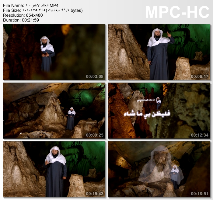 برنامج (العالم الأخير) مع فضيلة الشيخ محمد بن عبد الرحمن العريفي