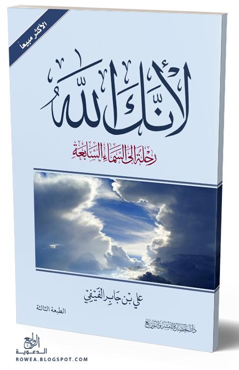 كتاب (لأنك الله) مع فضيلة الشيخ علي بن جابر الفيفي
