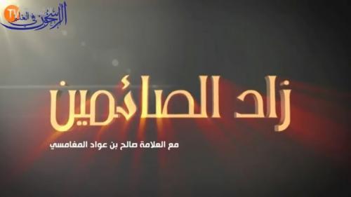 برنامج (زاد الصائمين) مع فضيلة الشيخ صالح بن عواد المغامسي