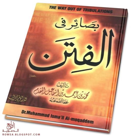كتاب (بصائر في الفتن) مع فضيلة الشيخ محمد أحمد إسماعيل المقدم