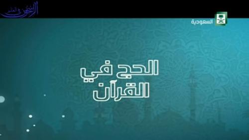 برنامج (الحج في القرآن) مع فضيلة الشيخ صالح بن عواد المغامسي
