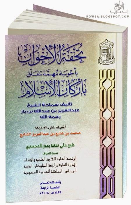 كتاب (تحفة الإخوان بأجوبة مهمة تتعلق بأركان الإسلام) للشيخ بن باز