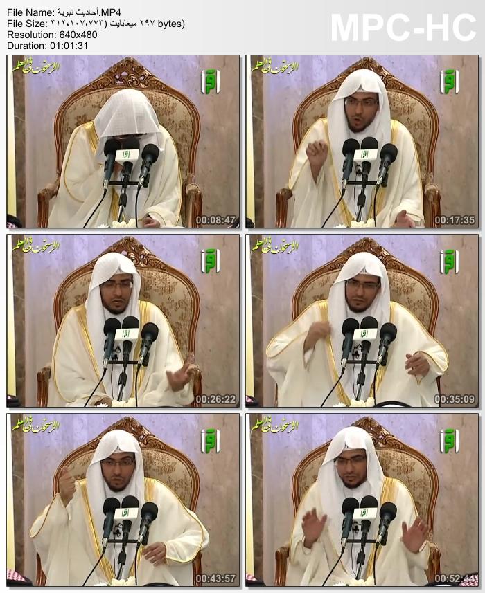 محاضرة (أحاديث نبوية) مع فضيلة الشيخ صالح بن عواد المغامسي