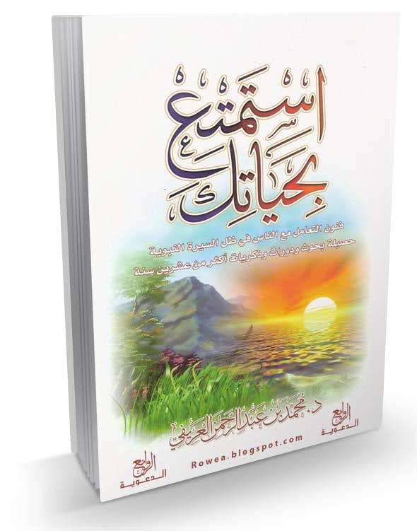 كتاب (استمتع بحياتك) مع فضيلة الشيخ محمد بن عبد الرحمن العريفي