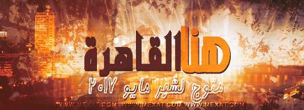وهنا القاهرة