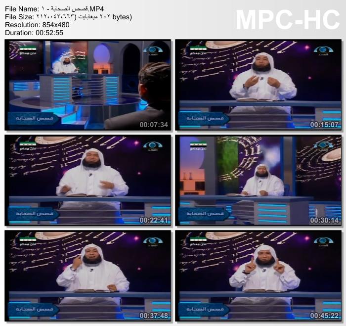 برنامج (قصص الصحابة) مع فضيلة الشيخ محمود المصري