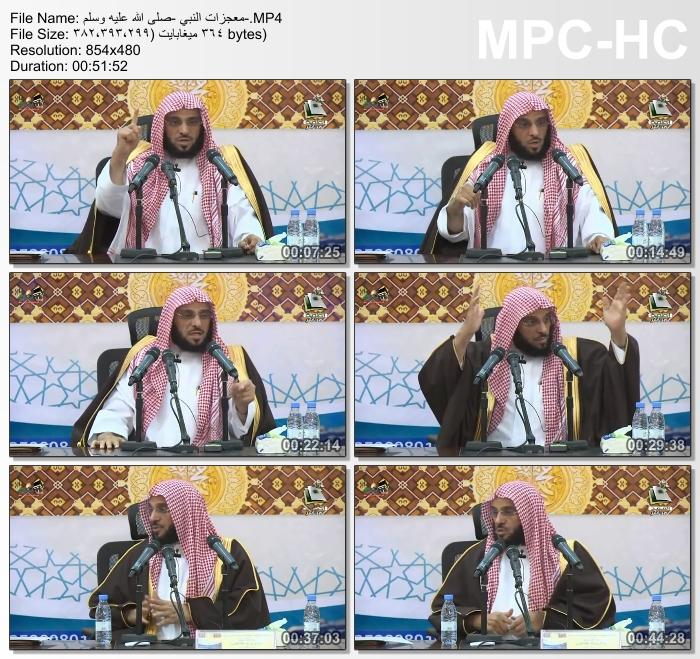 محاضرة (معجزات النبي) مع فضيلة الشيخ عائض بن عبد الله القرني