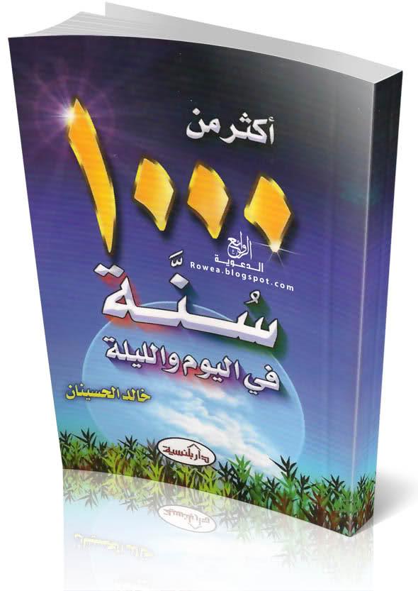 كتاب (أكثر من 1000 سنة في اليوم والليلة) للشيخ خالد الحسينان