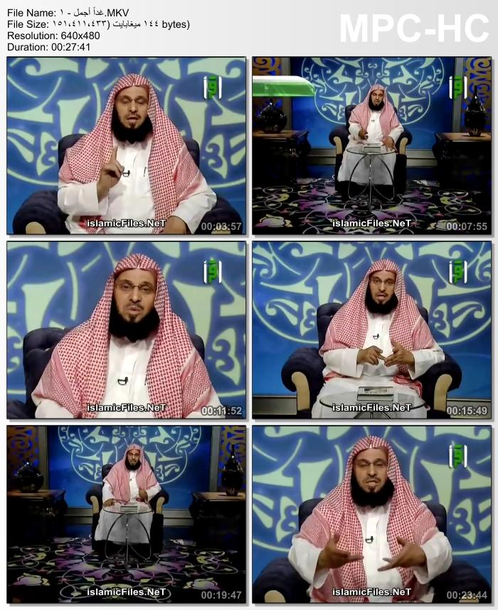 برنامج (غداً اجمل) مع فضيلة الشيخ عائض بن عبد الله القرني