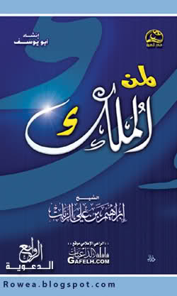محاضرة صوتية (لمن الملك اليوم) لفضيلة الشيخ إبراهيم بن علي الزيات