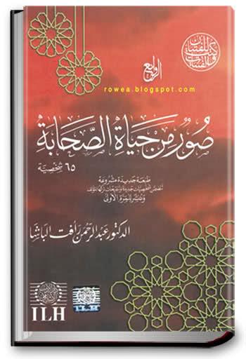 كتاب (صور من حياة الصحابة) مع فضيلة الشيخ عبدالرحمن رأفت الباشا