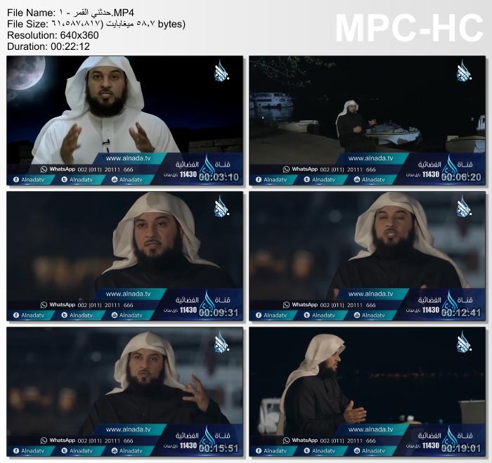 برنامج (حدثني القمر) مع فضيلة الشيخ محمد بن عبد الرحمن العريفي