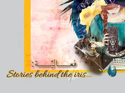 فعـــالـــــيّة stories behind the iris