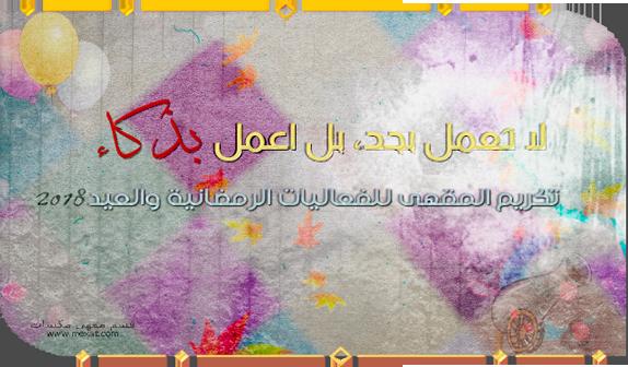 تكريم فعاليات رمضان والعيد2018