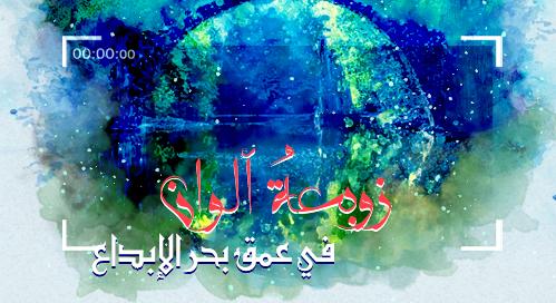 زوبعة ألوان في عمق بحر الابداع| تكريم شهور 7-12