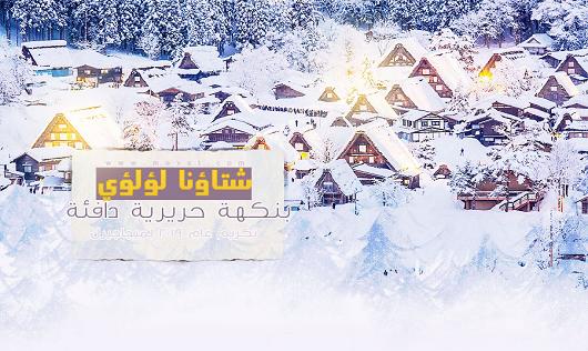 شتاؤنا لؤلؤوي بنكهة حريريّة دافئة    تكريم الأشهر 7 - 12    2019