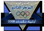 وسام أولمبياد مكساتية