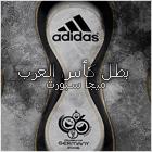 وسام مسابقة كأس العرب